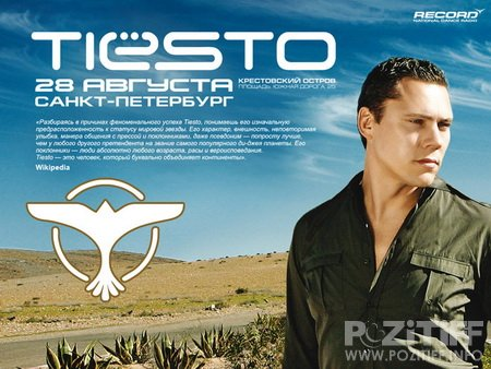Tiesto - Live Video @ St.Petersburg (28-08-2009)