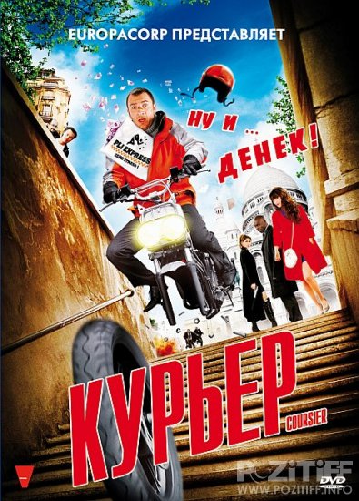 Курьер / Coursier (2010/DVDRip/1400Mb)