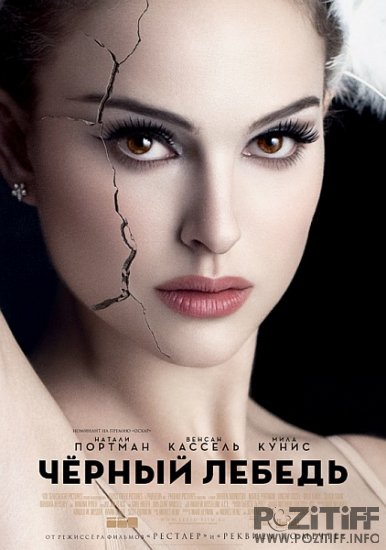 Черный Лебедь / Black Swan (2010/DVDScr)