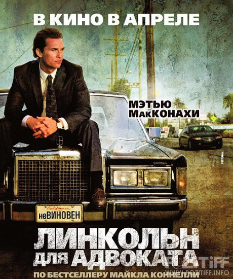 Линкольн для адвоката / The Lincoln Lawyer (2011/DVDRip)