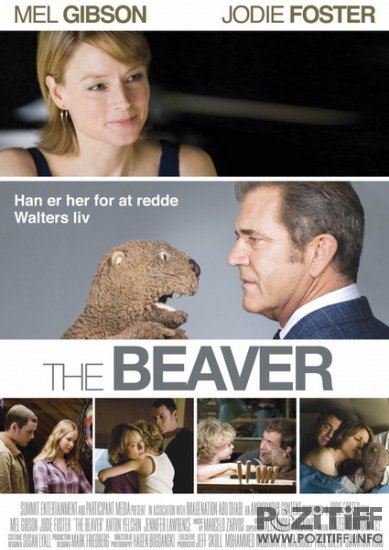 Бобер / The Beaver (2011/DVDScr)