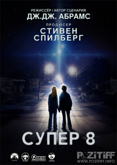 Супер 8 / Super 8 (2011/DVDScr)