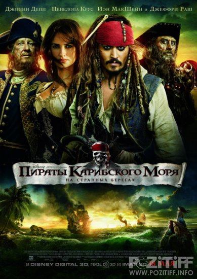 Пираты Карибского моря: На странных берегах / Pirates of the Caribbean: On Stranger Tides (2011/DVDRip)