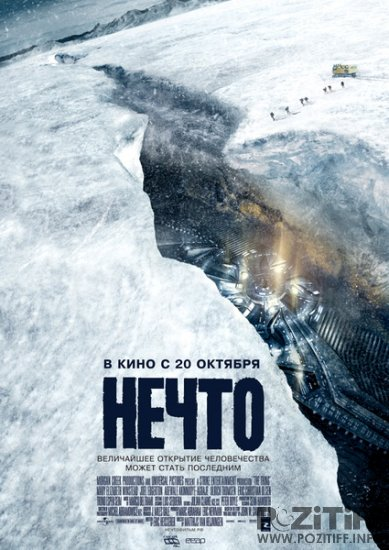 Нечто / The Thing (2011/DVDRip)