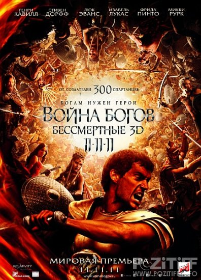 Война Богов: Бессмертные / Immortals (2011/DVDRip)