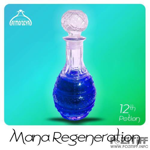 Mana Regeneration 12th Potion (2017)